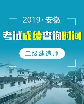 2019年安徽二级建造师成绩查询时间(8月20日起)及入口