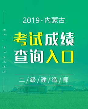 2019年内蒙古二级建造师成绩查询入口及时间(8月21日起)