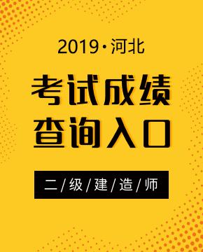 2019年河北二级建造师成绩查询入口及时间(8月22日起)