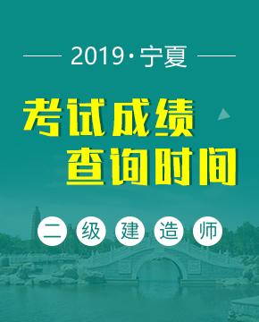 2019年宁夏二级建造师成绩查询时间(8月22日起)及入口介绍