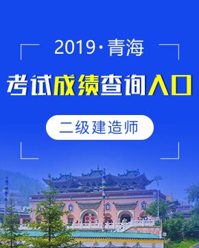 2019年青海二级建造师成绩查询入口及时间(8月26日起)