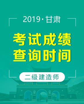 2019年甘肃二级建造师成绩查询时间(8月27日起)及入口