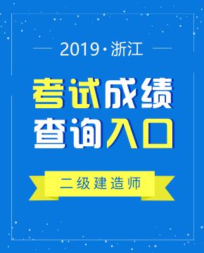 2019年浙江二级建造师成绩查询入口及时间(8月28日起)