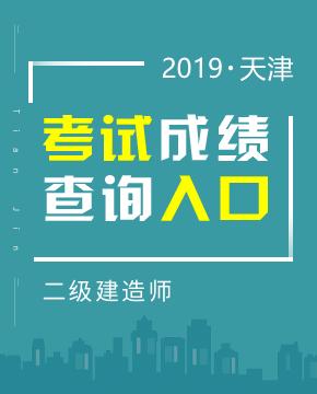 2019年天津二级建造师成绩查询入口及时间(9月3日起)