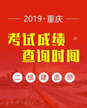 2019年重庆二级建造师考试成绩查询时间(9月4日起)及入口