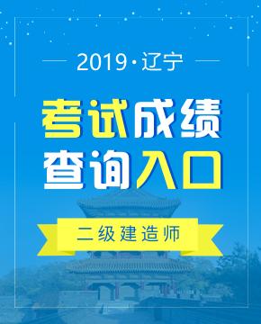 2019年辽宁二级建造师成绩查询入口及时间(9月5日起)