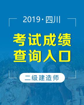 2019年四川二级建造师成绩查询入口及时间(9月6日起)