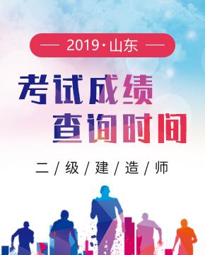 2019年山东二级建造师成绩查询时间(9月10日起)及入口