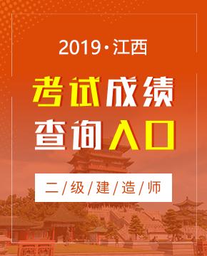 2019年江西二级建造师成绩查询入口及时间(9月10日起)