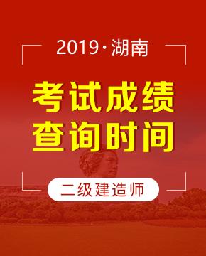 2019年湖南二级建造师成绩查询时间(9月12日起)及入口