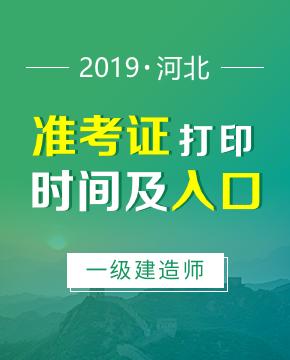 2019年河北一级建造师准考证打印信息介绍