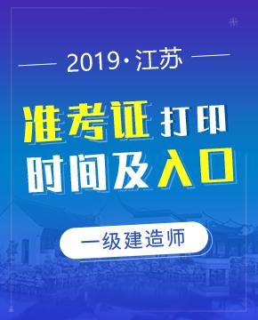 2019年江苏一级建造师准考证打印时间及入口介绍