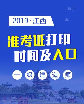 2019年江西一级建造师准考证打印时间及入口介绍