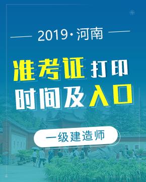 2019年河南一级建造师准考证打印入口及打印时间