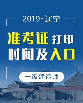 2019年辽宁一级建造师准考证打印时间及入口详情