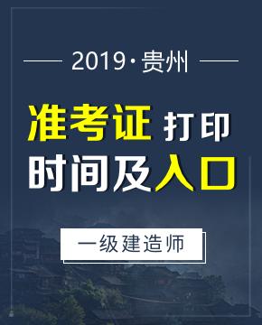 2019年贵州一级建造师准考证打印入口及打印时间