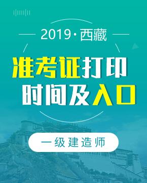 2019年西藏一级建造师准考证打印时间及入口介绍