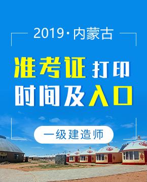 2019年内蒙古一级建造师准考证打印入口及打印时间