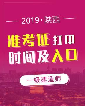 2019年陕西一级建造师准考证从9月12日开始打印