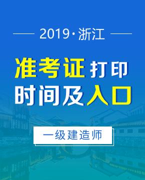 2019年浙江一级建造师准考证打印时间及入口介绍