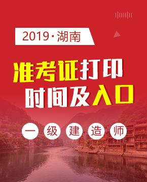 2019年湖南一级建造师准考证打印时间及入口介绍