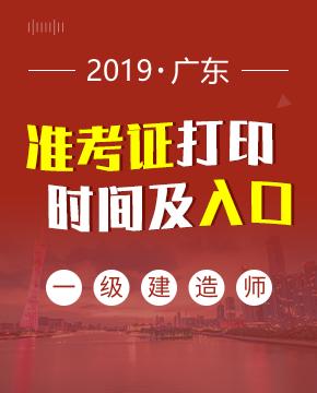 2019年广东一级建造师准考证打印时间及入口介绍