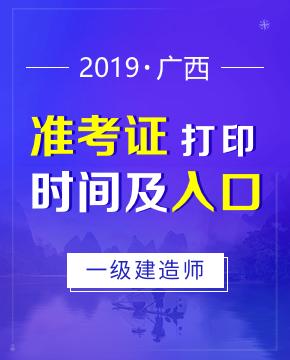 2019年广西一级建造师准考证打印入口及打印时间