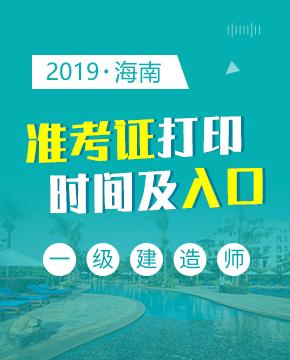 2019年海南一级建造师准考证打印时间及入口介绍