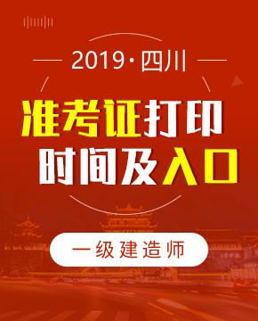 2019年四川一级建造师准考证打印时间及入口介绍