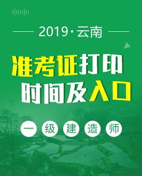 2019年云南一级建造师准考证打印时间及入口介绍