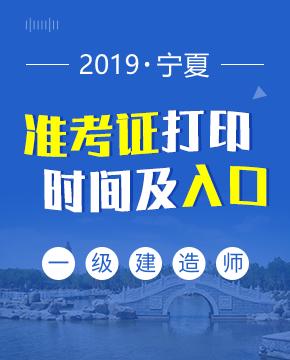 2019年宁夏一级建造师准考证打印入口及打印时间