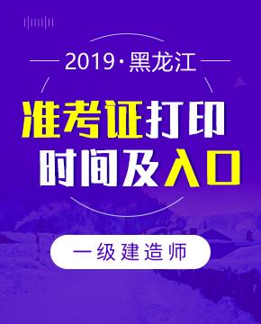 2019年黑龙江一级建造师准考证打印入口及打印时间