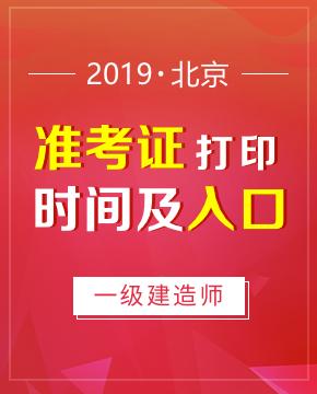 2019年北京一级建造师准考证打印入口及打印时间