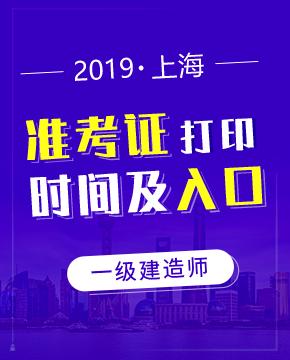 2019年上海一级建造师准考证打印时间及入口详情