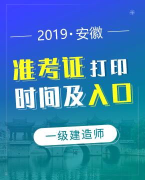 2019年安徽一级建造师准考证打印入口及打印时间