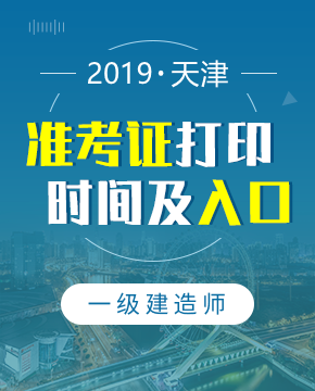 2019年天津一级建造师准考证打印时间及入口介绍