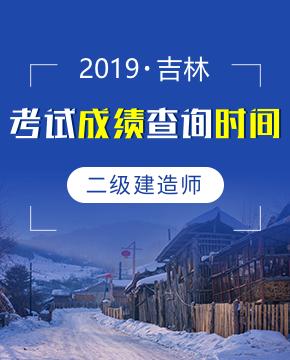 2019年吉林二级建造师成绩查询时间(10月23日起)及入口