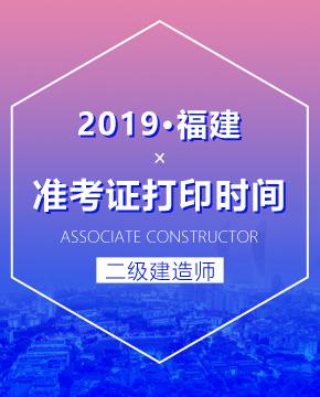 福建省关于2019年度二级建造师执业资格考试准考证延迟打印的通知