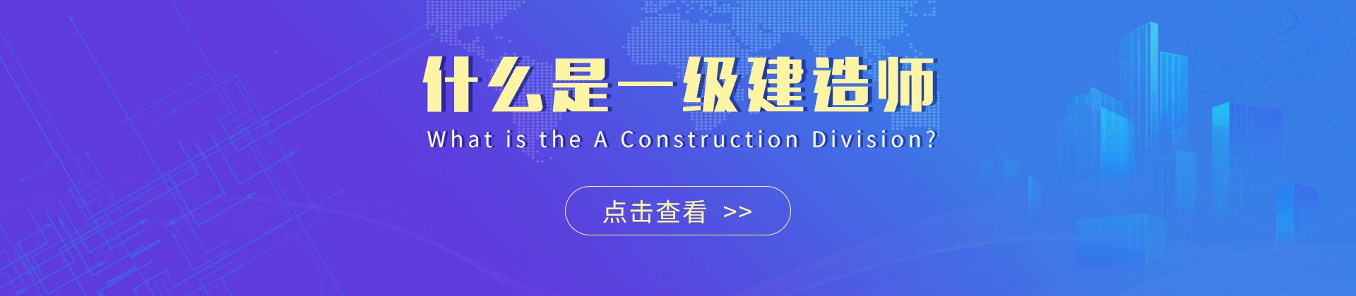 什么是一级建造师